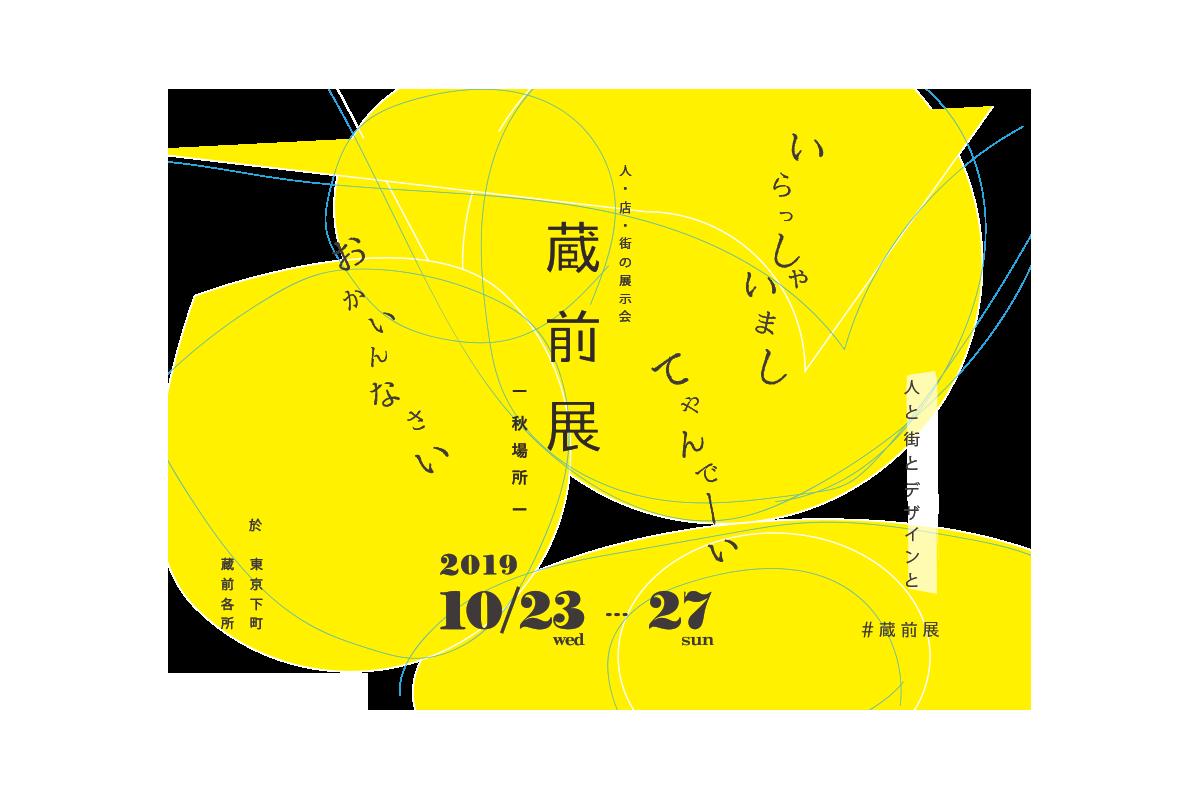 2019年蔵前展 秋場所